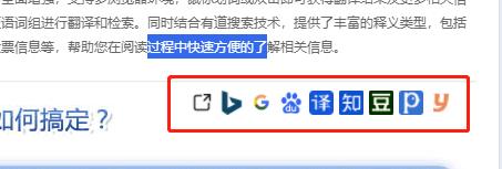 划词搜索(pc版)浏览器扩展